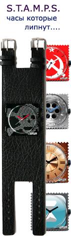 Украшения для мужчин - часы S.T.A.M.P.S.